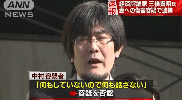 三橋貴明 経済評論家 妻 暴行 年齢 10代 噛み付くに関連した画像-06