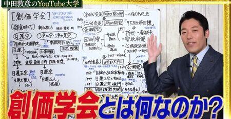 中田敦彦 YouTube大学 情報 デマ フェイク 間違いに関連した画像-01