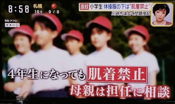 小学校 女子生徒 下着 肌着 禁止 セクハラ 性犯罪 ロリコン教師に関連した画像-01