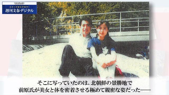 民進党 前原誠司 党代表 北朝鮮 美女 ハニートラップ 文春砲に関連した画像-08