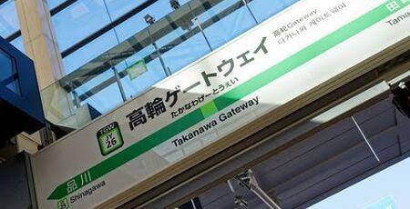 高輪ゲートウェイ駅 高輪ゲ駅 略称に関連した画像-01