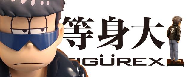 等身大フィギュア 展示会 秋葉原 フィギュレックスに関連した画像-10