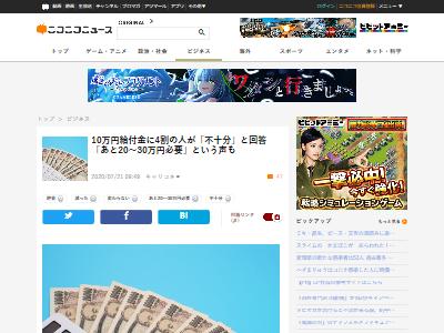 コロナ給付金10万円少ないに関連した画像-02