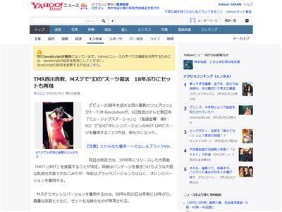 西川貴教 TMR Mステ ミュージックステーション ホットリミット HOTLIMIT に関連した画像-02