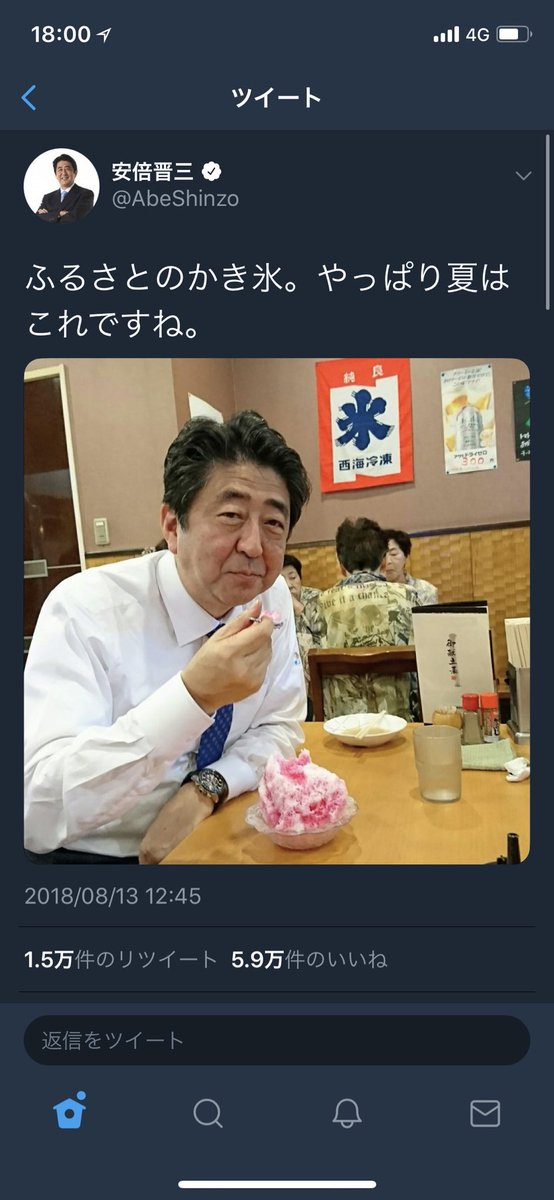 安倍首相 安倍晋三 かき氷に関連した画像-02