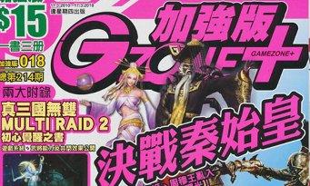 香港ゲーム雑誌