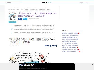 ハイパーゲーム嘘通報福岡に関連した画像-02