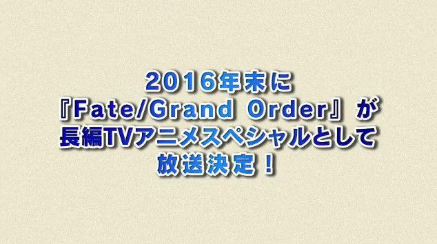 FGO フェイト グランドオーダー TVアニメ化 アニメ特番に関連した画像-05