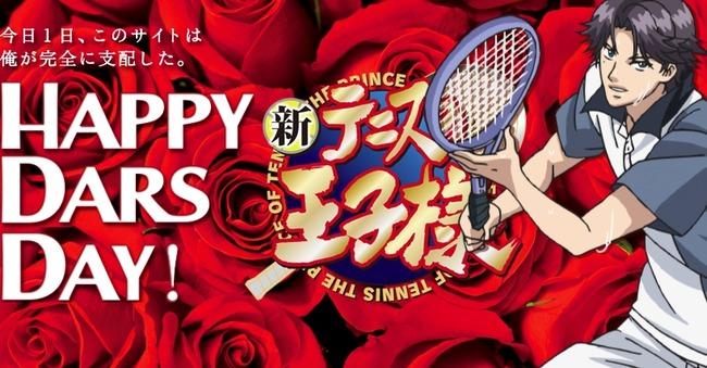 ダースの日 テニスの王子様 跡部景吾に関連した画像-01