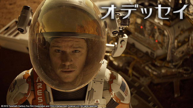 【火星版DASH村】 映画『オデッセイ』 が金ローで地上波初放送決定!!