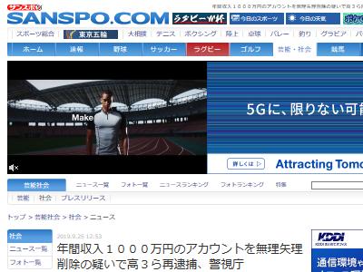 SNS 1000万円 LINE アカウント 逮捕に関連した画像-02