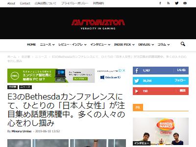 E3 中村育美 GhostWire TangoGameworks IkumiNakamuraに関連した画像-02