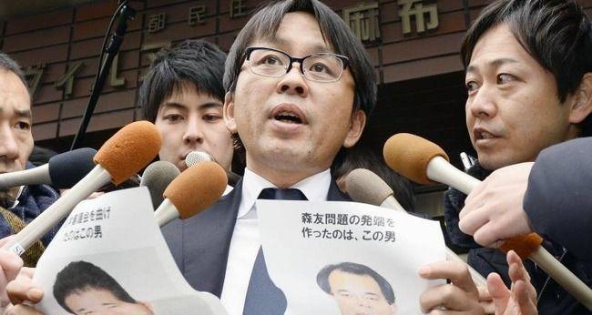 菅野完 強制わいせつ未遂容疑 書類送検 女性暴行 日本会議 森友 加計に関連した画像-01