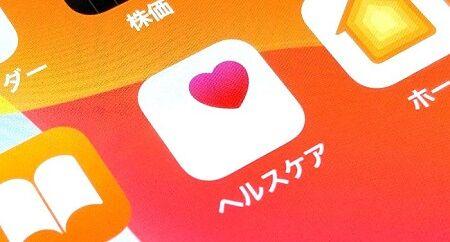 アップル うつ病 iPhone 新機能 ヘルスケア センサー に関連した画像-01