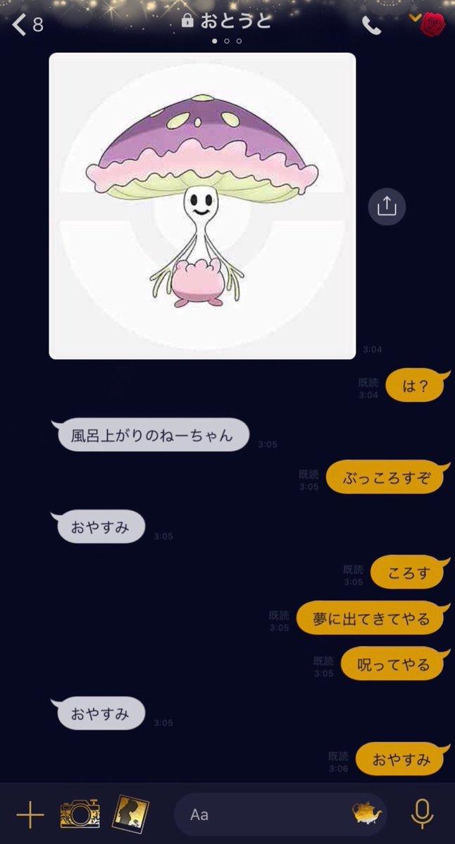ポケモン 姉 弟 LINEに関連した画像-05