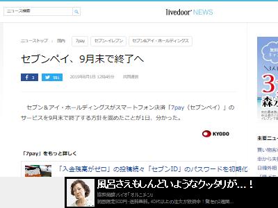 セブンペイ セブンイレブン サービス終了に関連した画像-02