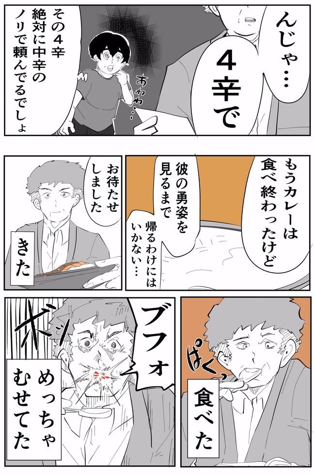 ココイチ ココ壱番屋 辛口 4辛 カレーに関連した画像-03