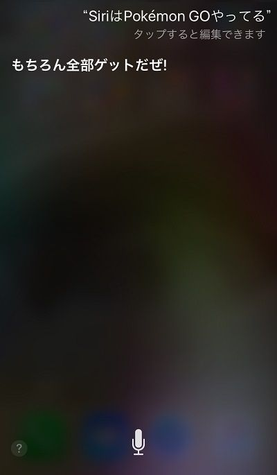 Siri ポケモンGOに関連した画像-10
