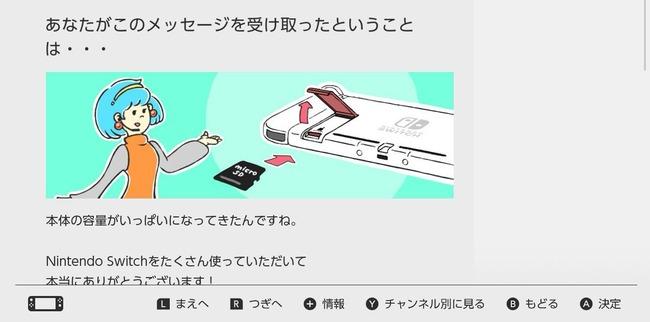 ニンテンドースイッチ 任天堂 SDカード 容量 差込口 神対応に関連した画像-02