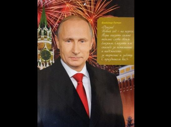 プーチン カレンダー 2016 ロシアに関連した画像-15