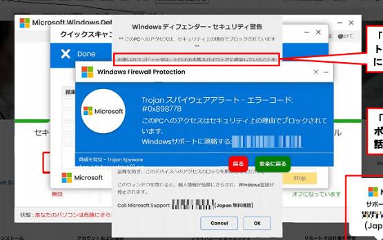 マイクロソフト偽装電子マネー詐欺に関連した画像-01