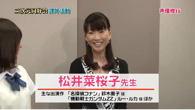 声優 アイドル 日高のり子 山崎和佳奈 松井菜桜子に関連した画像-06