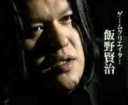 飯野賢治さん
