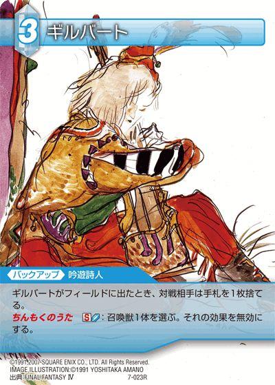 ゲーム キャラクター ファイナルファンタジー ポケットモンスター ストリートファイター ブレスオブファイア ゼノギアス キマリに関連した画像-08