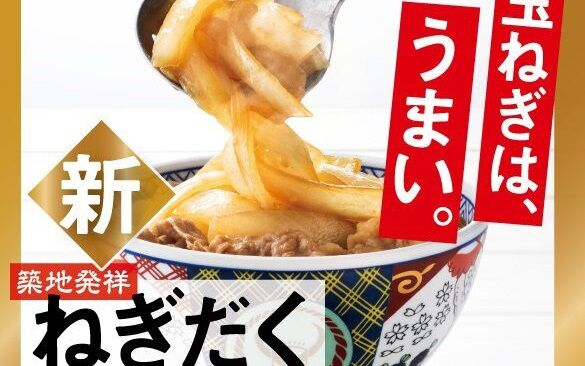吉野家 ねぎだく牛丼 全店販売に関連した画像-01