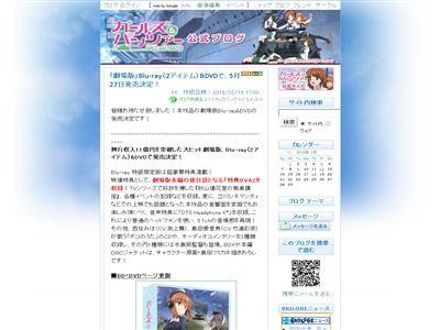 ガールズ&パンツァー ガルパン 劇場版 BD DVDに関連した画像-02
