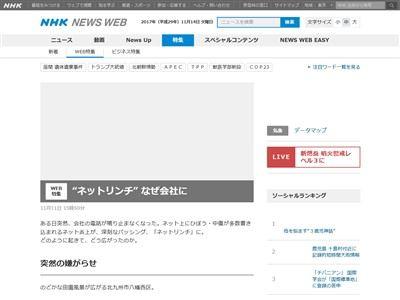NHKクローズアップ現代+ まとめサイト 管理人に関連した画像-02