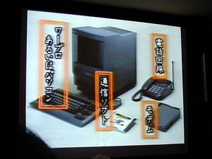 パソコン通信