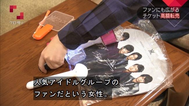 転売ヤー チケットキャンプ 転売屋 クロ現 クローズアップ現代+ NHKに関連した画像-28