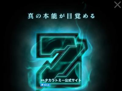 ホームページ Z ゾイド マジンガーに関連した画像-02