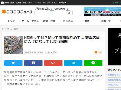 家電量販店 ケーブル HDMI 専門用語 知識 店員に関連した画像-02
