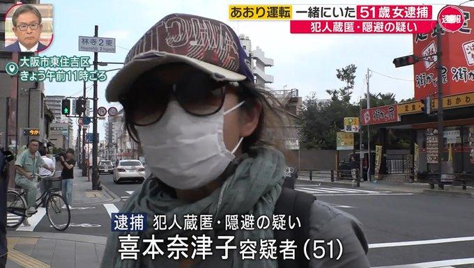 【常磐道あおり運転】同乗のガラケー女・喜本奈津子容疑者(51)も逮捕される!!