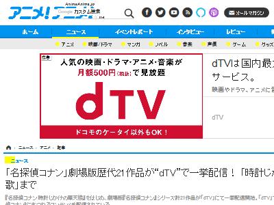 名探偵コナン 劇場版 一挙配信 dTVに関連した画像-02