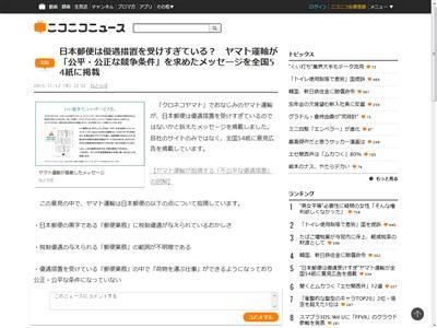 ヤマト運輸 日本郵政 批判に関連した画像-02