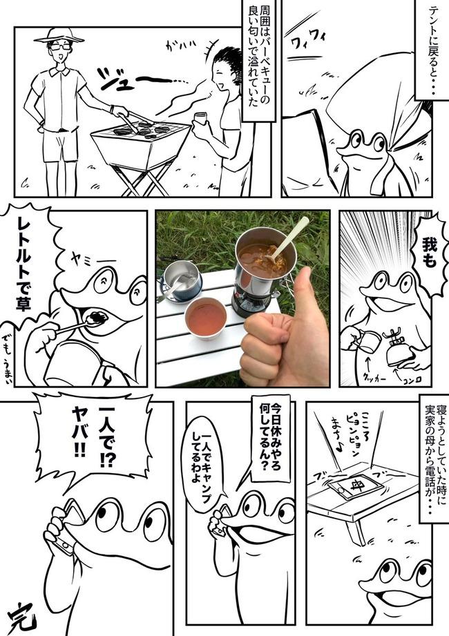 ゆるキャン△ オタク キャンプ 漫画に関連した画像-05