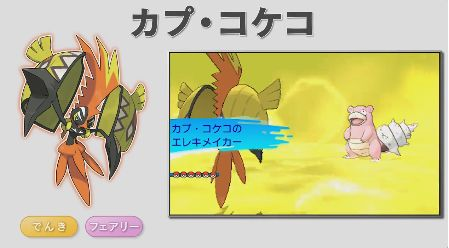 ポケモン サン ムーン 新サイト オープン 新ポケモン カプ・コケコ クワガノンに関連した画像-02