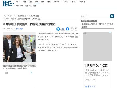 SPEED 自民党 今井絵理子 参院議員 内閣府政務官に関連した画像-02
