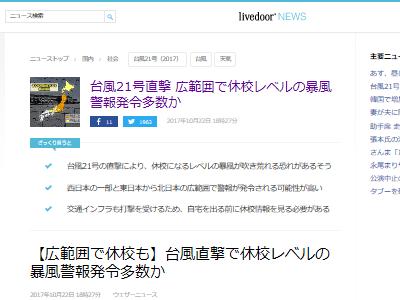 台風 21号 休校 学校 暴風警報 都道府県に関連した画像-02