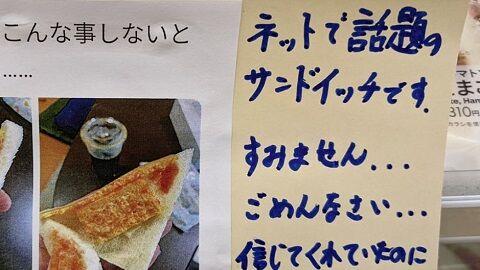 セブンイレブン サンドイッチ 炎上 ハリボテ 上総一宮店 厚焼たまごミックスに関連した画像-01