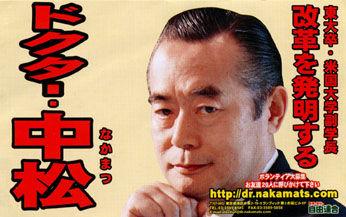ドクター中松に関連した画像-01