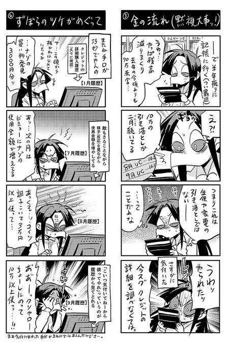 クレジットーカード 記帳 漫画家に関連した画像-02