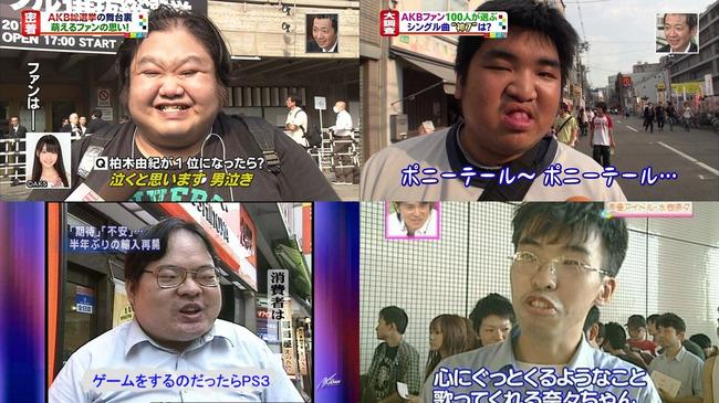 フジテレビ ドルオタ 公開処刑に関連した画像-01