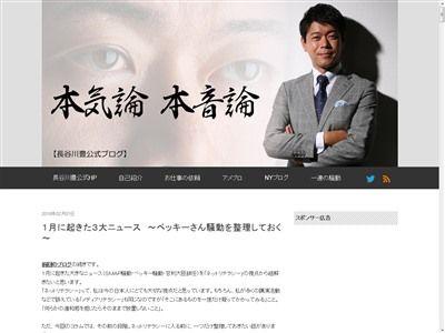 長谷川豊 ベッキー不倫騒動に関連した画像-02
