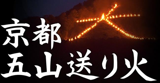 京都 五山送り火 大文字 ソーシャルディスタンスに関連した画像-01