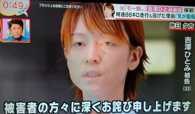 吉澤ひとみ 坂上忍 飲酒運転 カーチェイスに関連した画像-05