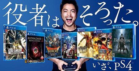 山田孝之 PS4 CMに関連した画像-01